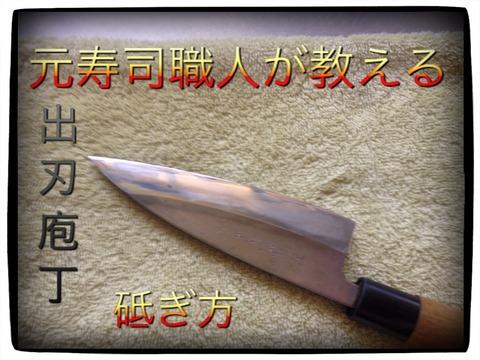 【包丁砥ぎ】元寿司職人が出刃庖丁の砥ぎ方教えます!