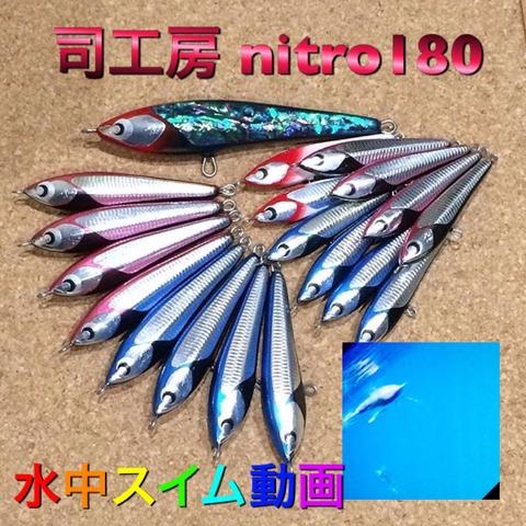 【司工房】nitro180の水中スイム動画