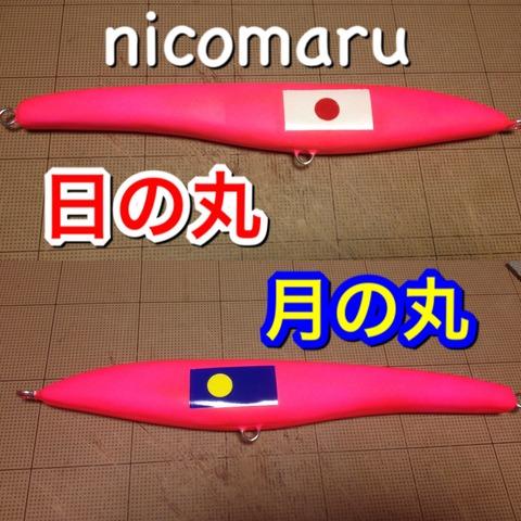 nicomaruの本当の意味を