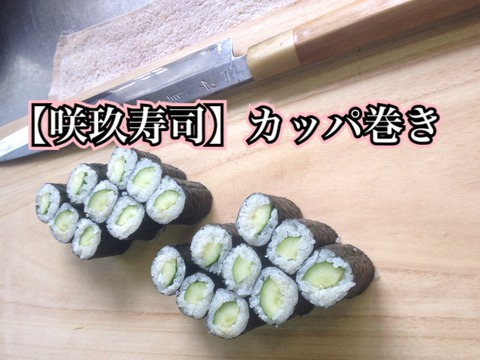 【咲玖寿司】カッパ巻き