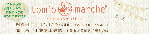 banner_tomiomarche10