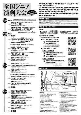 全国シニア演劇大会_2