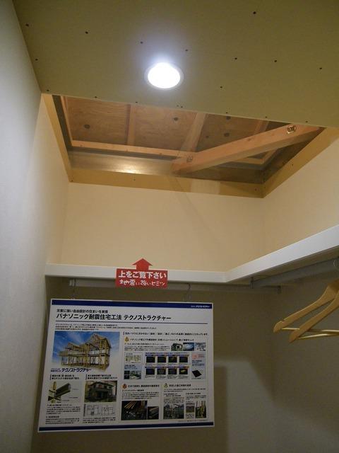 樋井川モデルハウス プレオープン 014