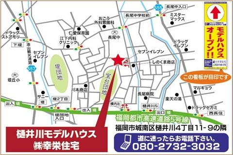 幸栄住宅地図