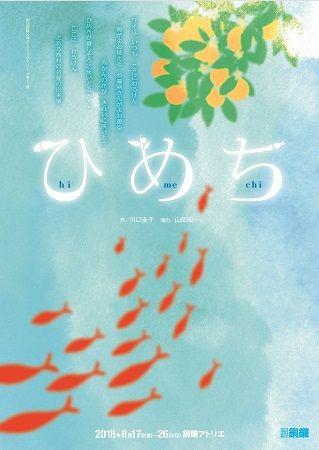 dora_2018_himechi_omotewakunashi