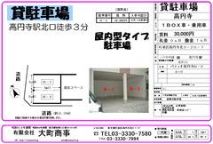パティオ高円寺B-2