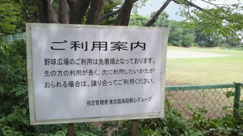青海中央ふ頭公園10