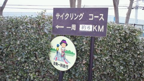 若洲海浜公園サイクリングコース1