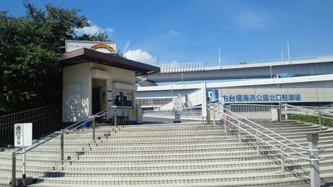 お台場海浜公園46北駐車場とレインボーブリッジ遊歩道入口