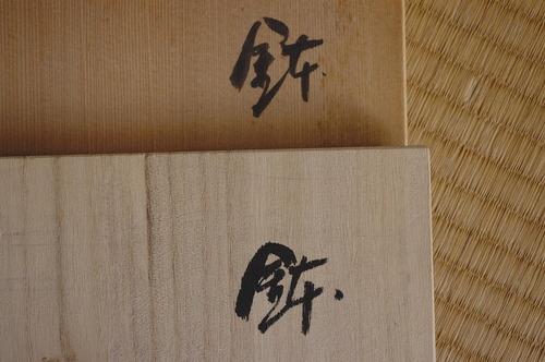DSC_8854_163hati-tokonameyak_Ed01