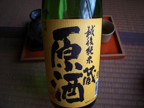 DSCN3346_690umaisake_Ed01