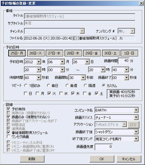 jpg予約情報の登録と