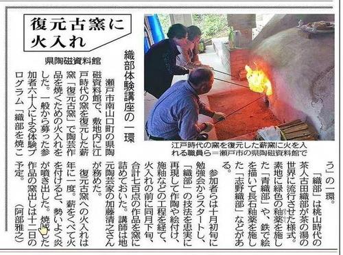 火入れ_Ed01