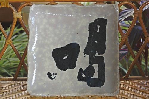 DSC_0545_036katunosara_Ed01