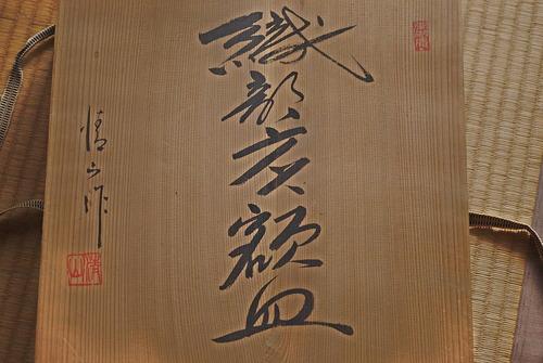 DSC_8651_1007hakogaki_Ed01