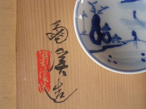 DSCN2421_3636kikukeigama_Ed01