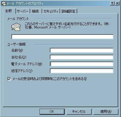 メールアカウント_Ed01