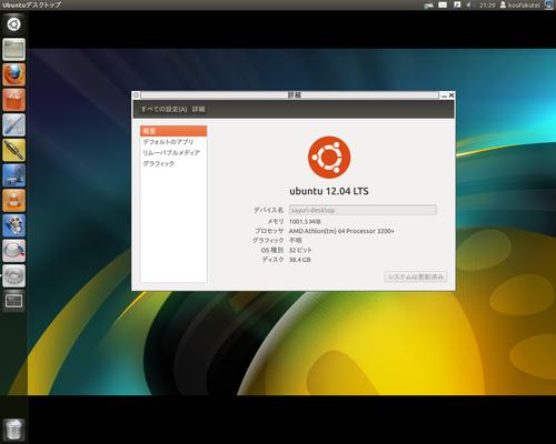 Screenshot_from_2012-05-14 21:29:32