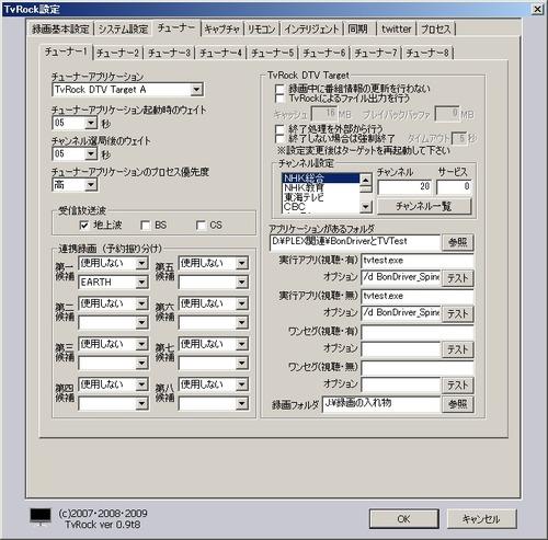 jpgTVRock設定2