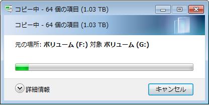 ファイル移動中