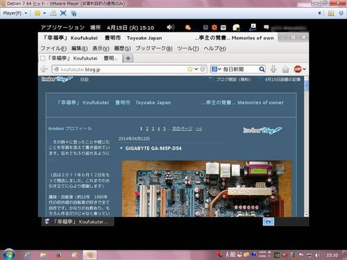 VMware上のDebian_Ed01