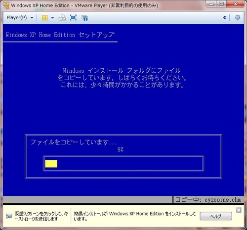 VMwareにWindowsXPをインストール