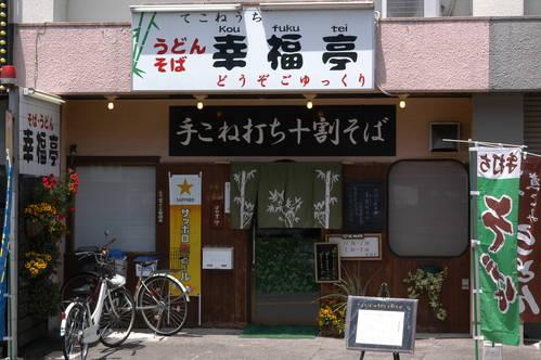 DSC_7023_258koufukutei_Ed01