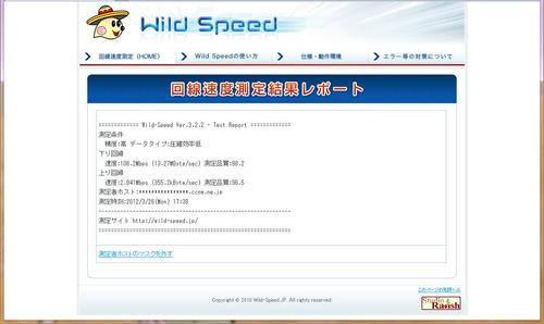 png回線速度_Ed01