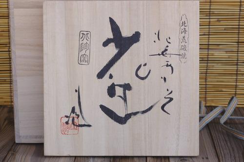 DSC_0350_151arisoyaki_Ed01