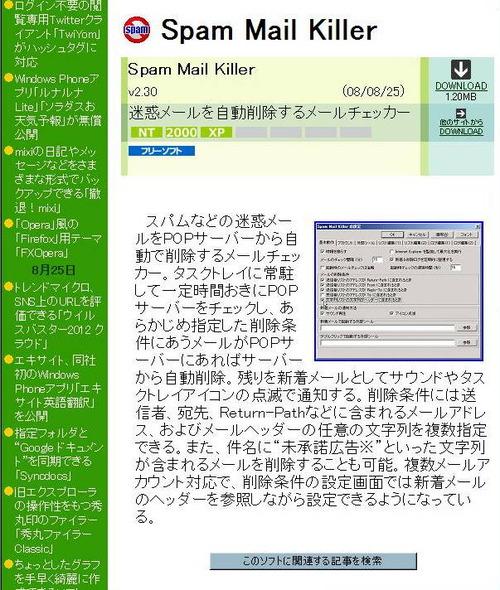 SpamMeilKiller_Ed01