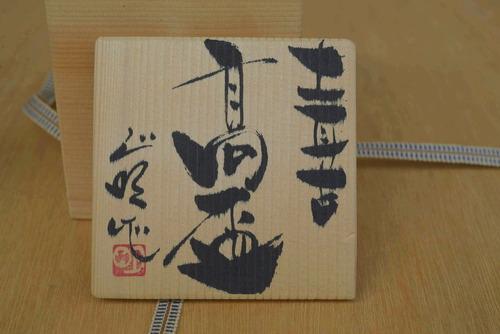 _DSC0944_1486sibatamasaaki_059_Ed01_Ed01_Ed01
