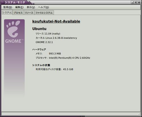 Screenshot-システム・モニタ