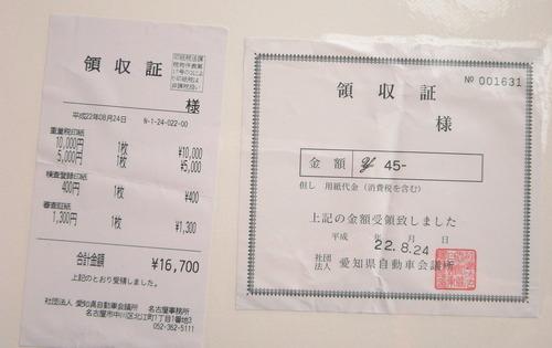 DSCN2670_496yu-za-shakenn_Ed01