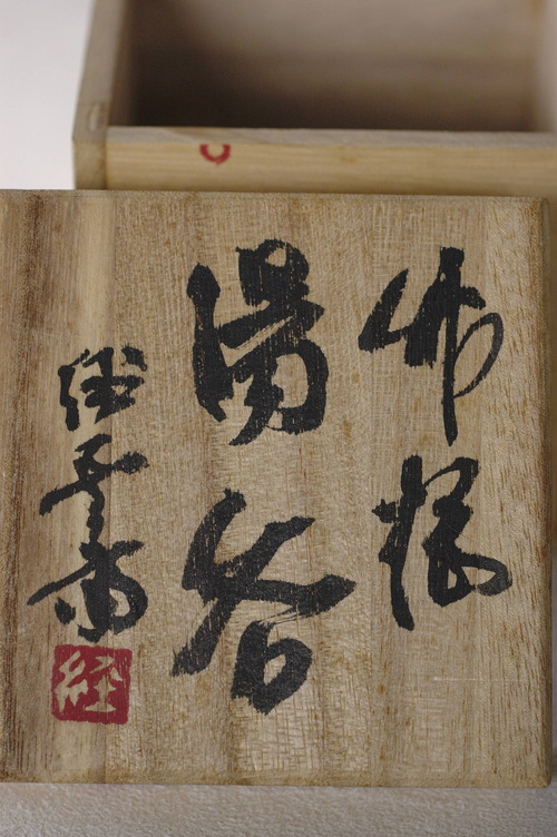 DSC_8486_173takeneyunomi_Ed01