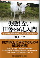 文庫版『失敗しない田舎暮らし入門』