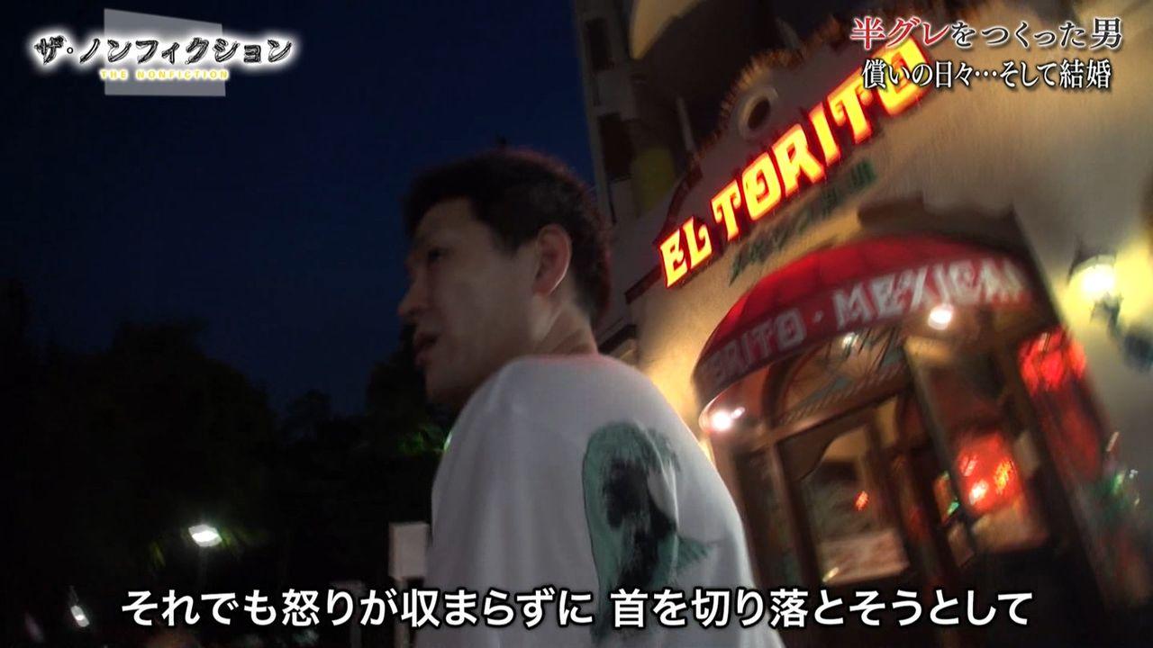 グレ を た 半 男 つくっ 「日本刀で腕切り落として…」半グレ集団創設メンバーの現在に密着