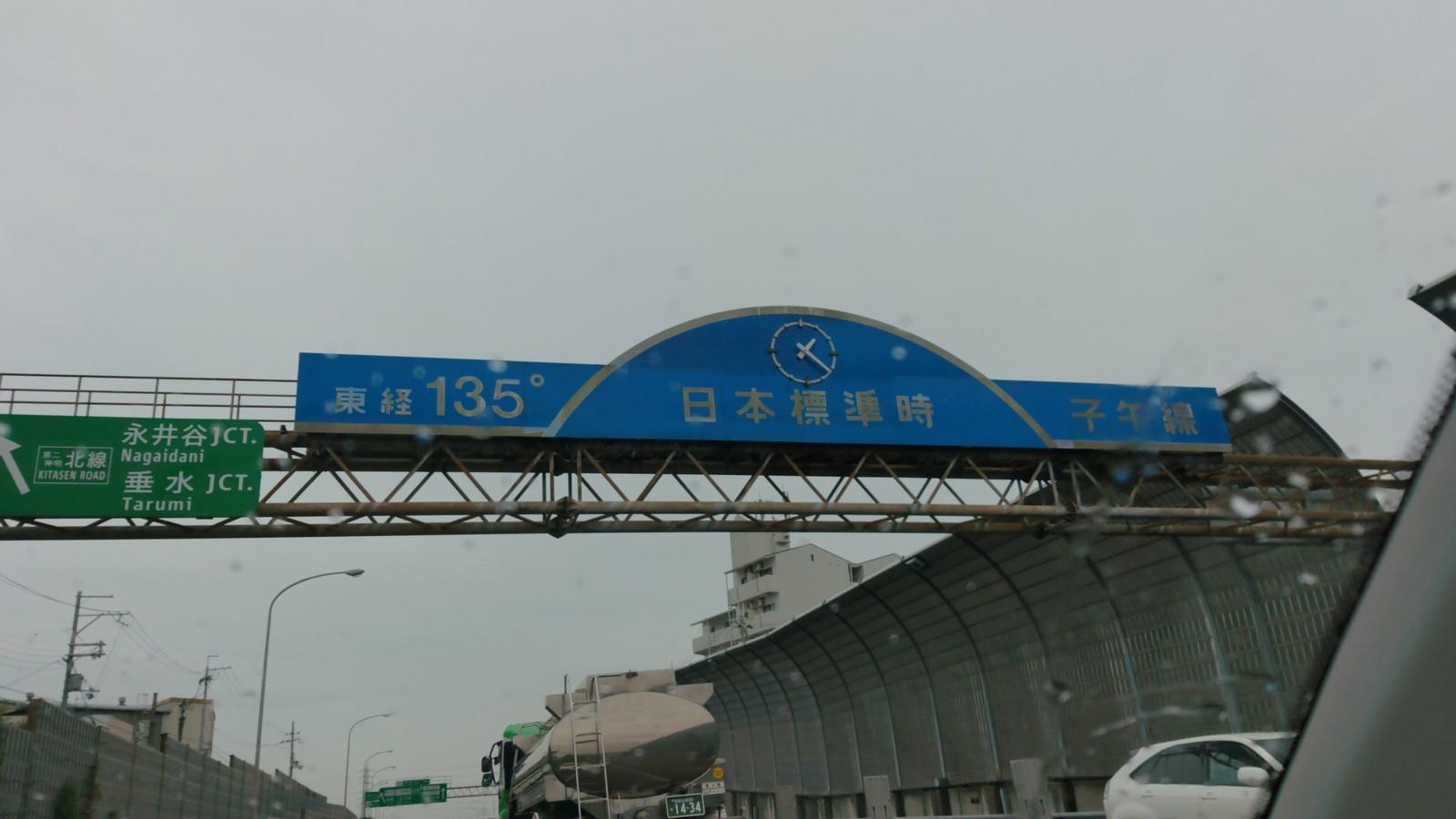 出張報告書 : 日本標準時