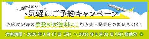 bnr_okigaru_20200904_01