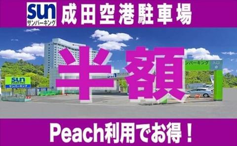 bnr_sunparking_20210601_jp