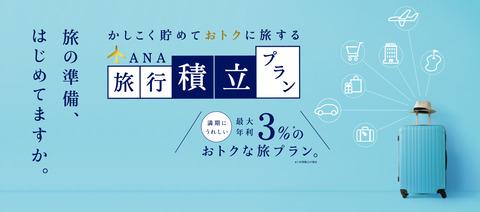 【ANAカード会員対象】3ヶ月満期ANA旅行積立今だけキャンペーン ===年利換算12%(実質金利3%)とお得ですね===