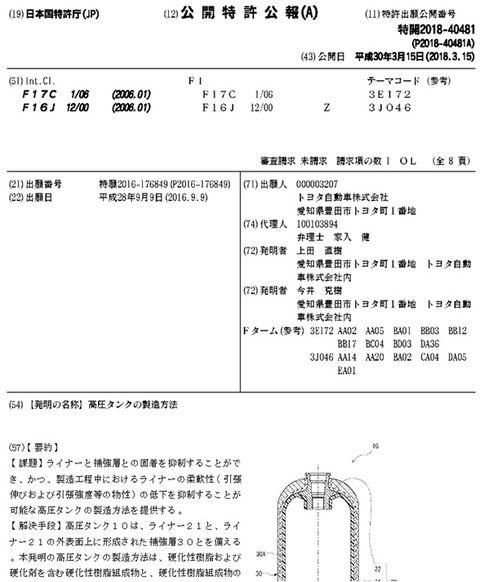 特許検索3