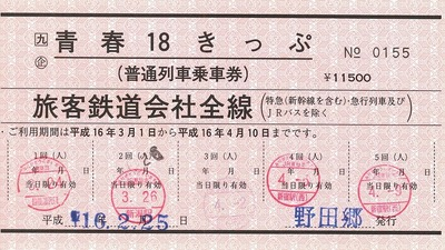 18きっぷ九州