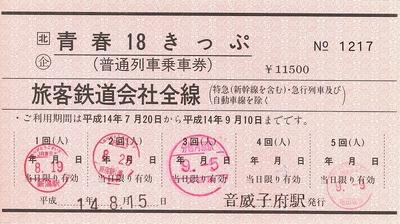 18きっぷ北海道