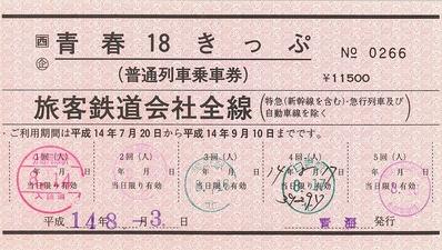18きっぷ西日本