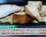 あわび茸のバター焼き