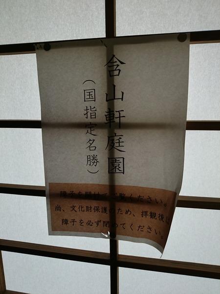 長浜 大通寺 (32)