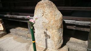 西川姓発祥の地 竜王町西川 (41)