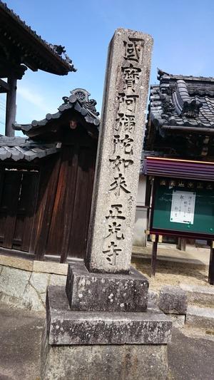 西川姓発祥の地 竜王町西川 (25)