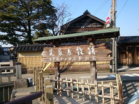 金沢 武家屋敷跡 (2)