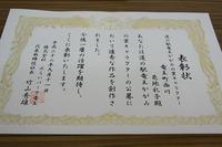 近江うし丸表彰状